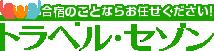 スポーツ・音楽・ゼミ合宿案内の老舗【トラベル・セゾン】